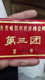 齐齐哈尔【民兵独立师】第三团胸牌