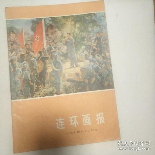 连环画报1974年12号(总第15期))
