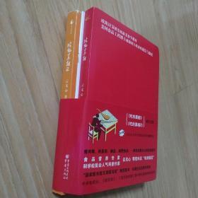 《吃的真相》《吃的真相2》超值套装,两册合售 另有赠册   品好近新   包邮挂