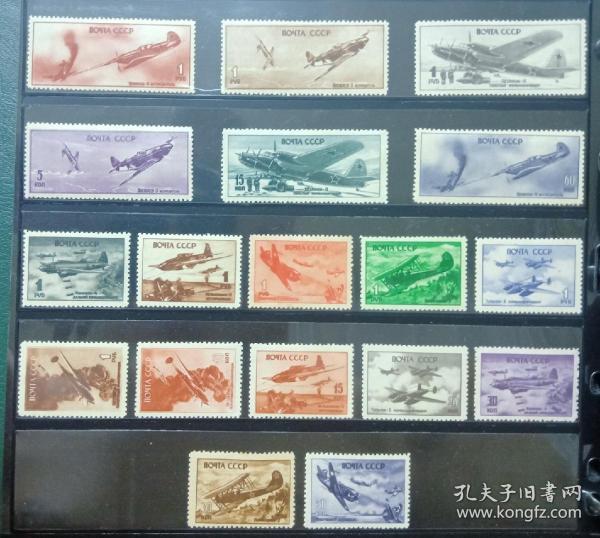 苏联邮票1944年、1945年卫国战争中的战斗机邮票18全原胶轻贴近全品,整体品相非常好