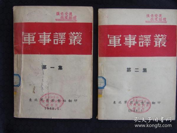 军事译丛  第一、二集(1948年东北军用图书社)