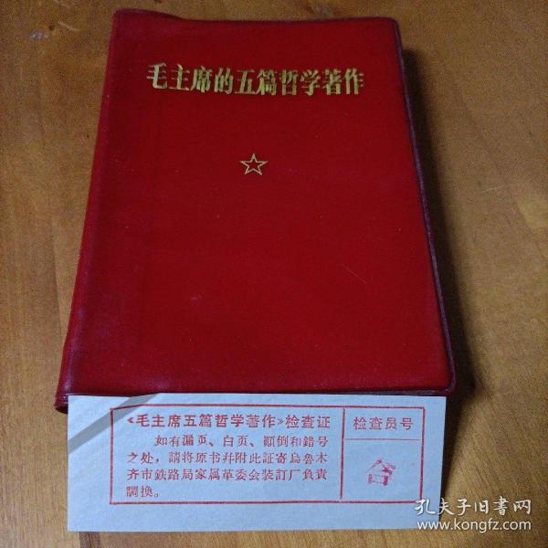 毛主席的五篇哲学著作(带林彪题词和一张检查证)