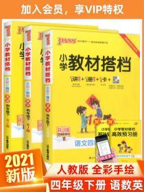 小学教材搭档:数学(四年级下RJ版全彩手绘套装共2册)