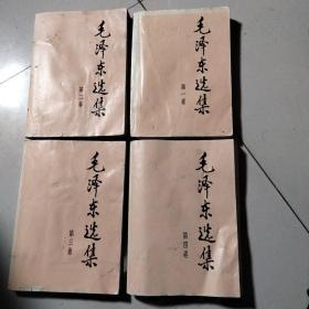 毛泽东选集大32开(第二版全套)