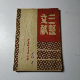 三整文献(1948年版)