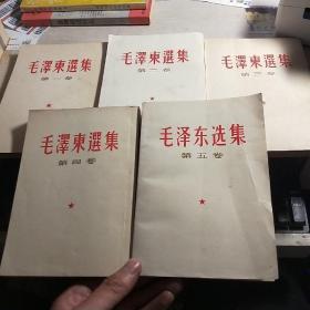 毛泽东选集 【全五卷 前四卷竖版】
