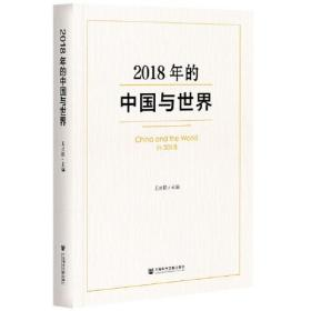 9787520182126-dy-2018年的中国与世界