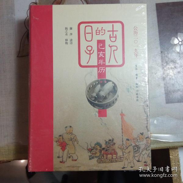 古人的日子,已亥年历 ,公历2019 年,【 全新未拆封】