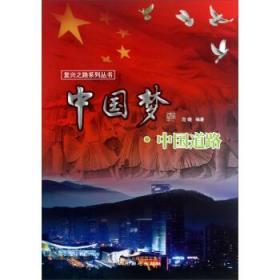 9787547710166-cs-复兴之路系列丛书:中国梦.中国道路