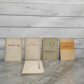回忆马克思恩格斯  列宁黑格尔《逻辑学》一书摘要   列宁国家与革命   马克思恩格斯共产党宣言  列宁回忆录(5本合售)