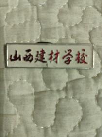 山西建材学校徽章