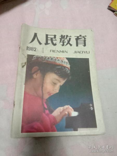 人民教育1982.1-12共12册