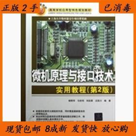 微机原理与接口技术实用教程第二2版杨帮华马世伟刘廷章