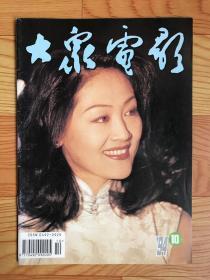 大众电影(1994年)第10期