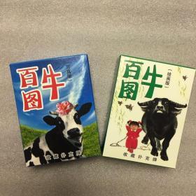 【2副】百牛图扑克牌收藏上下中华风情百图系列精美图片收藏