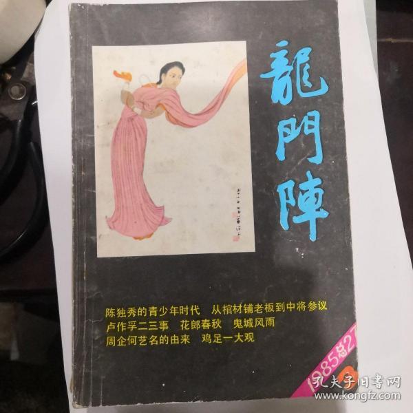 龙门阵(1985年3期)