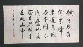 爱新觉罗·启骧书法,苏轼《题西林壁》, 纸本软片,136*70cm。