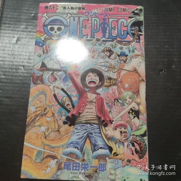 日文漫画 海贼王62 ONE PIECE 62:鱼人岛の冒険