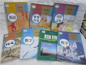 初中九年级上册课本全套 7本,初三上册课本全套7本(物理为沪粤版)