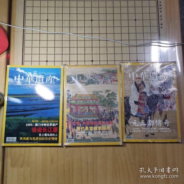中华遗产(2005年03、04、、05)