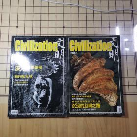 文明(2004、08、11)