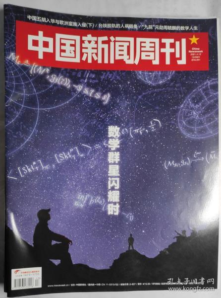 中国新闻周刊 2021年13期