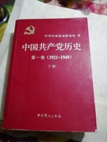 中国共产党历史(第二卷上下册)    2