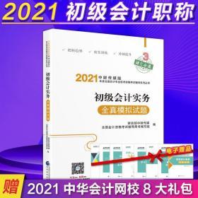 2021 初级会计实务 全真模拟试题