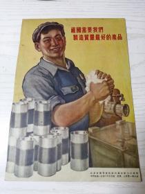 《祖国需要我们制造质量最好的产品》五十年代杂志16开散页画片