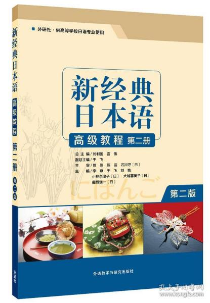 新经典日本语高级教程第二册