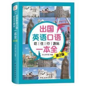出国英语口语 吃 住 行 游玩一本全 第2版