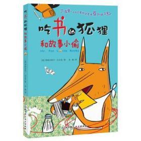 Η吃书的狐狸和故事小偷