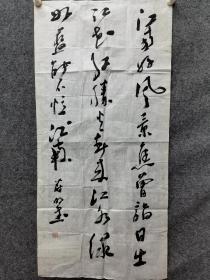 上海书法家藏蔚明参赛书法精品