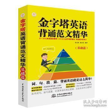 基础篇-金字塔英语背诵范文精华