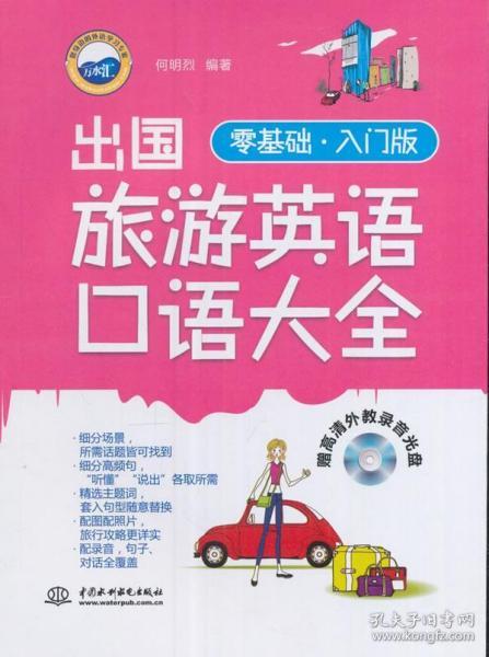 出国旅游英语口语大全:零基础入门版