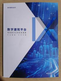 《数字建筑白皮书2020:数字建筑平台》(大16开平装 铜版彩印)九五品