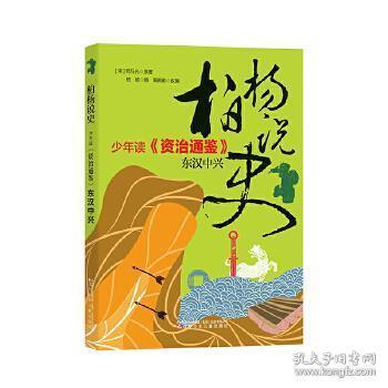 柏杨说史 少年读《资治通鉴》东汉中兴