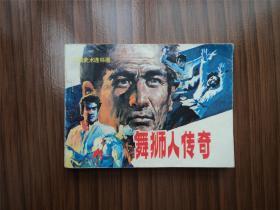 舞狮人传奇--85年1印,张伟健等绘画,岭南美术《中国武术连环画》系列大缺本