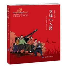 (彩图)儿童经典读物少年小英雄系列:英雄小八路