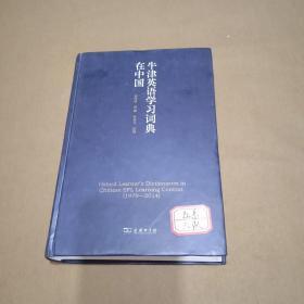 牛津英语学习词典在中国