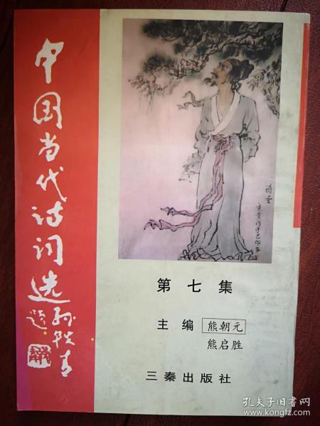 中国当代诗词选 .第七集(作者林育鸿签名本)
