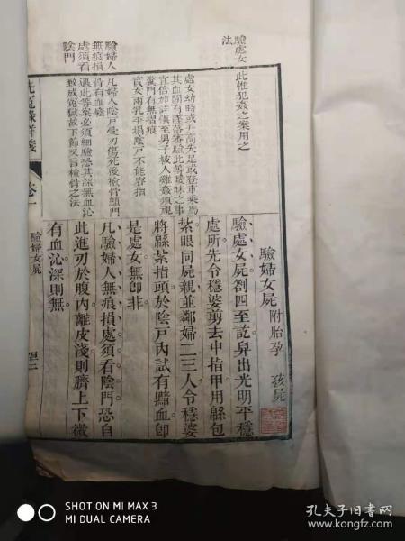 洗冤录讲义(4卷合3本)