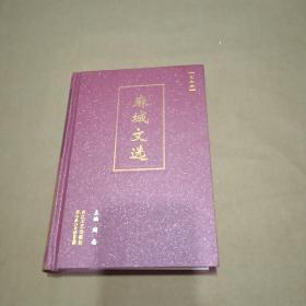 麻城文选 艺术卷