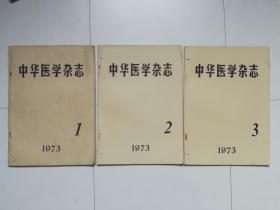 中华医学杂志(1973年第1、2、3期,1973年第1期是复刊号,三期合售)