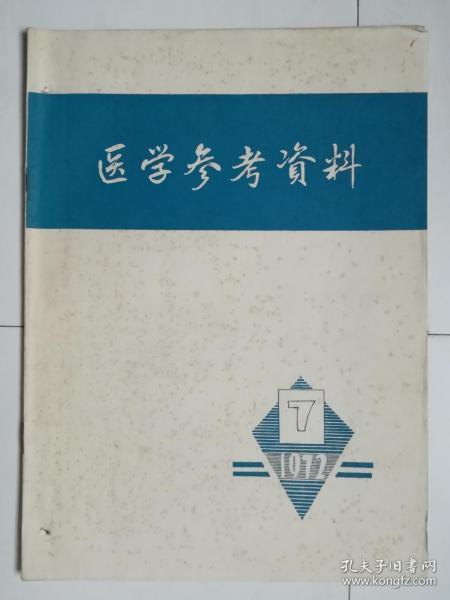 医学参考资料(1972年第7期,1972.7)