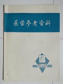 医学参考资料(1972年第8期,1972.8)
