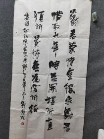 辽宁著名书画家刘广圣参赛书法精品