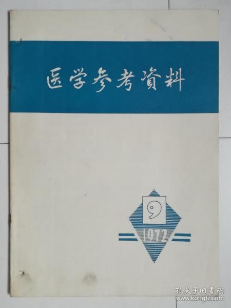 医学参考资料(1972年第9期,1972.9)