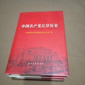 中国共产党江岸历史