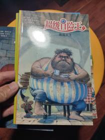 超级冒险王 (7臭屁大王)(12智擒蓝胡子)( 13巴士抢劫案)( 14狮面怪兽) 四册合售